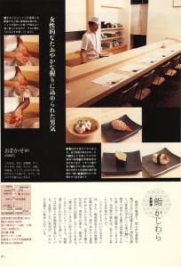 寿司1-1