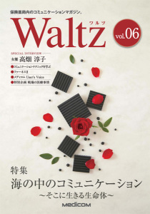 waltz_vol.6_薔薇