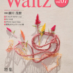 waltz_vol.7鶏頭