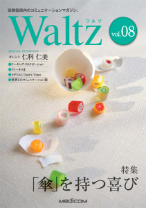 waltz_vol.8_卵_0615
